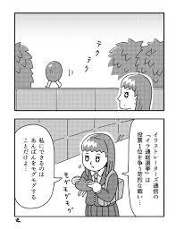 松尾達 イラストレーター At Torumatsuo Twitter