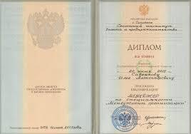 На кого учиться Форумы Мурманска и Мурманской области diplom m jpg