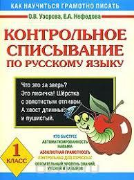Контрольное списывание по русскому языку класс Ольга Узорова  Контрольное списывание по русскому языку 1 класс