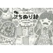 ぷちぬり絵 不思議の国のアリス佐藤明日香
