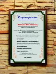 Диплом Сертификат на исполнение заветного желания женщине Диплом Сертификат на исполнение заветного желания женщине