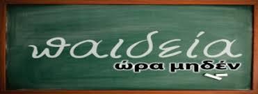 Image result for εικόνες ελληνική παιδεία