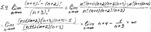 Контрольная Пределы doc Задача 5 Вычислить пределы числовых последовательностей