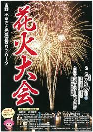 吉野 ふるさと元気夏祭り2019 花火大会 延期について 吉野町公式