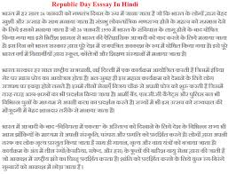 republic day essay lines for children  essay on republic day 26 for class 4 5 6 7 8th students