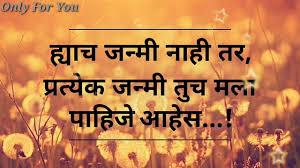 Promise Day Marathi Quotes