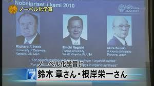 Image result for 2010年 - ノーベル化学賞を鈴木章北海道大学名誉教授と根岸英一パデュー大学教授が同時受賞。