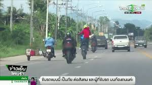 ราชบุรี บิ๊กไบค์ยกล้อโชว์กลางถนน | 17-09-61 | ข่าวเย็นไทยรัฐ - YouTube