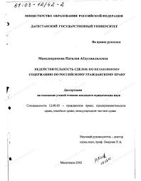 Диссертация на тему Недействительность сделок по незаконному  Диссертация и автореферат на тему Недействительность сделок по незаконному содержанию по российскому гражданскому праву