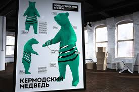 Афиша Город Кроме Лебедева фирменных стилей для музеев и  Пример использования фирменного стиля во внутреннем оформлении музея