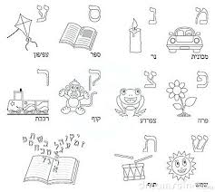Bet Coloring Pages Colouring Alef Aleph Betterfor
