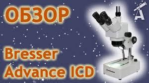 Обзор <b>микроскопа Bresser Advance ICD</b> - YouTube