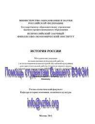 Бизнес информатика в ВЗФЭИ Контрольная работа по дисциплине  контрольное задание ВЗФЭИ по дисциплине История России