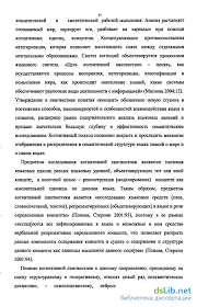 Концепт женщина в русском языковом сознании Диссертация 480 руб доставка 10 минут круглосуточно без выходных и праздников