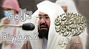 الله نور السماوات والأرض- تلاوة تحبيرية من معالي الشيخ ا.د عبد الرحمن السديس  - YouTube
