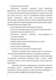 Реферат Управление персоналом коммерческого банка Рефераты  Управление персоналом коммерческого банка 23 10 12