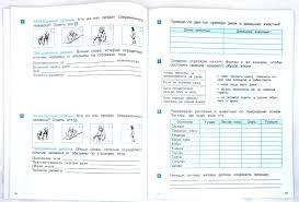 Иллюстрация из для Проверочные и контрольные работы к  Иллюстрация 1 из 11 для Проверочные и контрольные работы к учебнику Окружающий мир