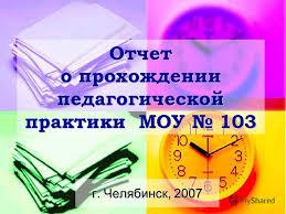 Презентация на тему Отчет о прохождении педагогической практики  1 Отчет о прохождении педагогической практики МОУ 103 г Челябинск 2007