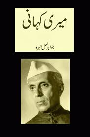 urdu book meri kahani nehru biography pure