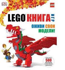 Купить <b>Конструкторы LEGO</b>, лучшие цены на Конструкторы ...