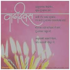 gold birthday invitation card in marathi age