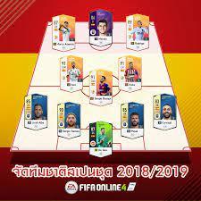 ⚽🇪🇸... - EA Sports FIFA Online 4 Thailand