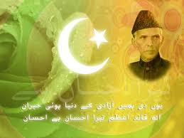 Happy Independence Day 2019 Wishes Pakistan Independence Day 2019