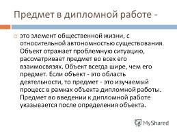 Презентация на тему НАУЧНАЯ КВАЛИФИКАЦИОННАЯ РАБОТА Научная  9 Предмет в дипломной работе это