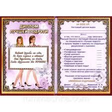 Диплом Лучшей подруги продажа цена в Харькове оригинальные  Диплом Лучшей подруги фото 1