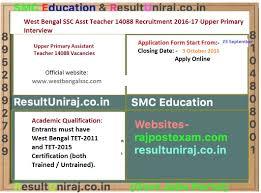 west bengal ssc asst teacher recruitment 2017 upper primary interview west bengal ssc asst teacher 14088 recruitment 2016 17 upper primary interview