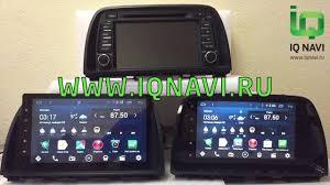 Сравнение <b>автомагнитол IQ NAVI</b> для Mazda CX-5 (2012-2015 ...