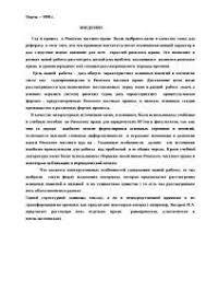 Суд и процесс в римском частном праве курсовая по теории  Суд и процесс в римском частном праве курсовая по теории государства и права скачать бесплатно формы