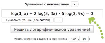 Решение логарифмических уравнений онлайн · Как пользоваться  Решение логарифмических уравнений онлайн