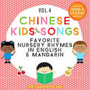 Chinese Kids Songs: Favorite Nursery Rhymes in English & Mandarin, Vol. 4