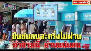 ยืนยันตัวตนคนละครึ่งไม่ผ่าน ดูด่วน แก้ไขได้ผ่านตู้ ATM กรุงไทย -