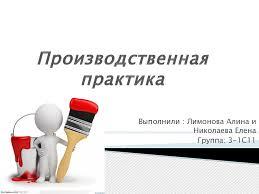 Отчет по практике дизайн интерьера Курсы сметчиков сметного дела в Минске Учебный центр