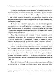 Социально экономическое развитие Казани во второй половине xix  Реферат Социально экономическое развитие Казани во второй половине xix начале xx века