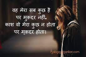 very sad shayri in hindi for boy