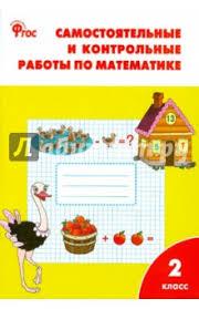 Самостоятельные и контрольные работы по математике класс ФГОС  Самостоятельные и контрольные работы по математике 2 класс ФГОС