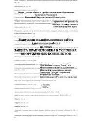 Защита прав человека в период вооруженных конфликтов диплом по  Защита прав человека в период вооруженных конфликтов диплом по международному публичному праву скачать бесплатно гуманитарное комбатанты