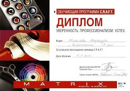 Дипломы и сертификаты парикмахера Александры Шикаловой Диплом об окончании курсов колористики