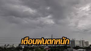 อุตุฯ เตือนพายุดีเปรสชั่นเข้าไทย ฝนตกหนัก 13-16 มิ.ย.