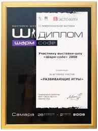 Наши дипломы и награды Отзывы о ru ru  Диплом интеллектуальные игры России