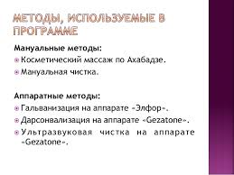 Дипломная работа Люлекина косметика dermalogica 3