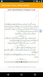 Best Urdu Funny Jokes Lateefy For Android Apk Download