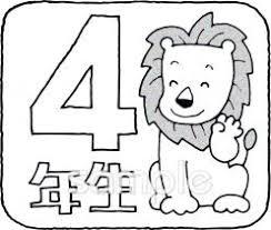 4年生 学年マークイラストなら小学校幼稚園向け保育園向けの