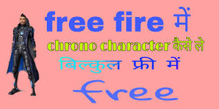 Free fire me unlimited diamond kaise le 3. Free Fire Me Chrono Character Kaise Le Free Fire News