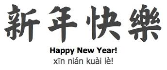 chinese character for happy new year chinese new year symbols taiwanese secrets