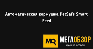 Автоматическая кормушка <b>PetSafe</b> Smart Feed - MegaObzor