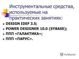 Презентация на тему Проектирование информационных систем  7 Основные темы курса Основы автоматизированного проектирования информационных систем